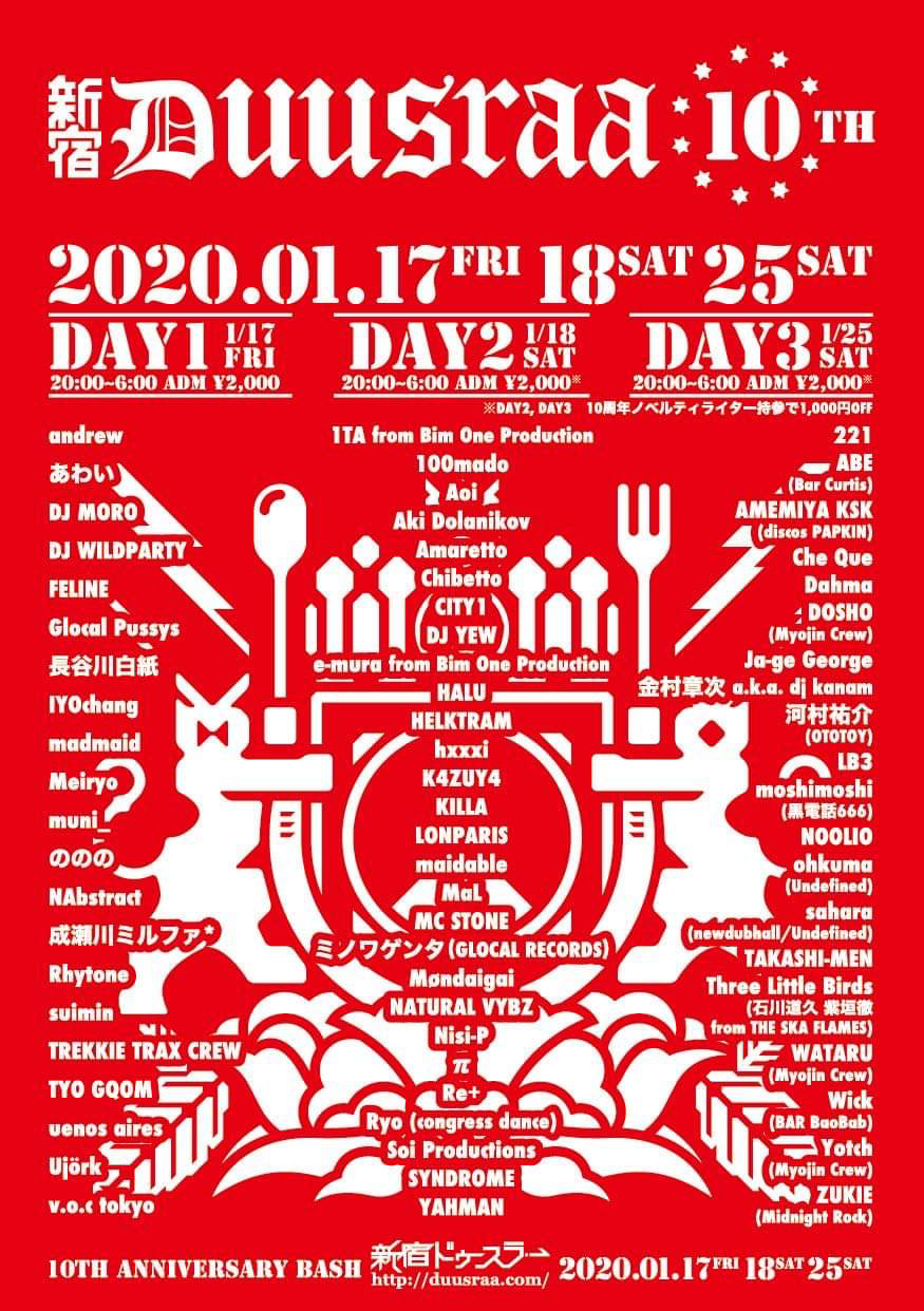 【新宿ドゥースラー 10TH ANNIVERSARY BASH】DAY2