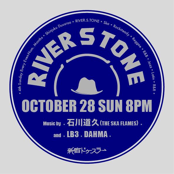 River.S.Tone