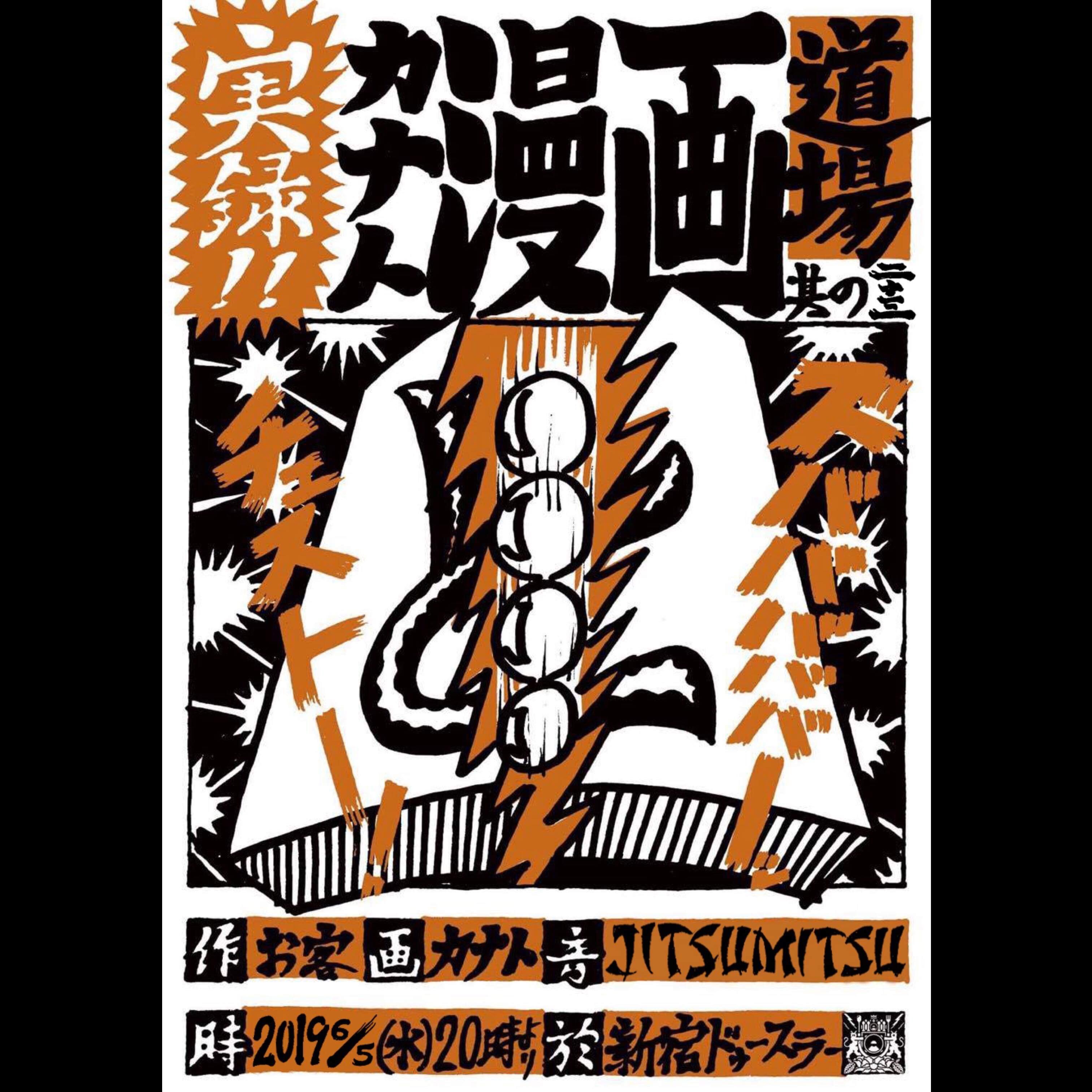 実録‼︎カナト漫画道場