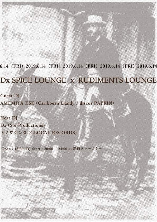Dx SPICE LOUNGE × RUDIMENTS LOUNGE