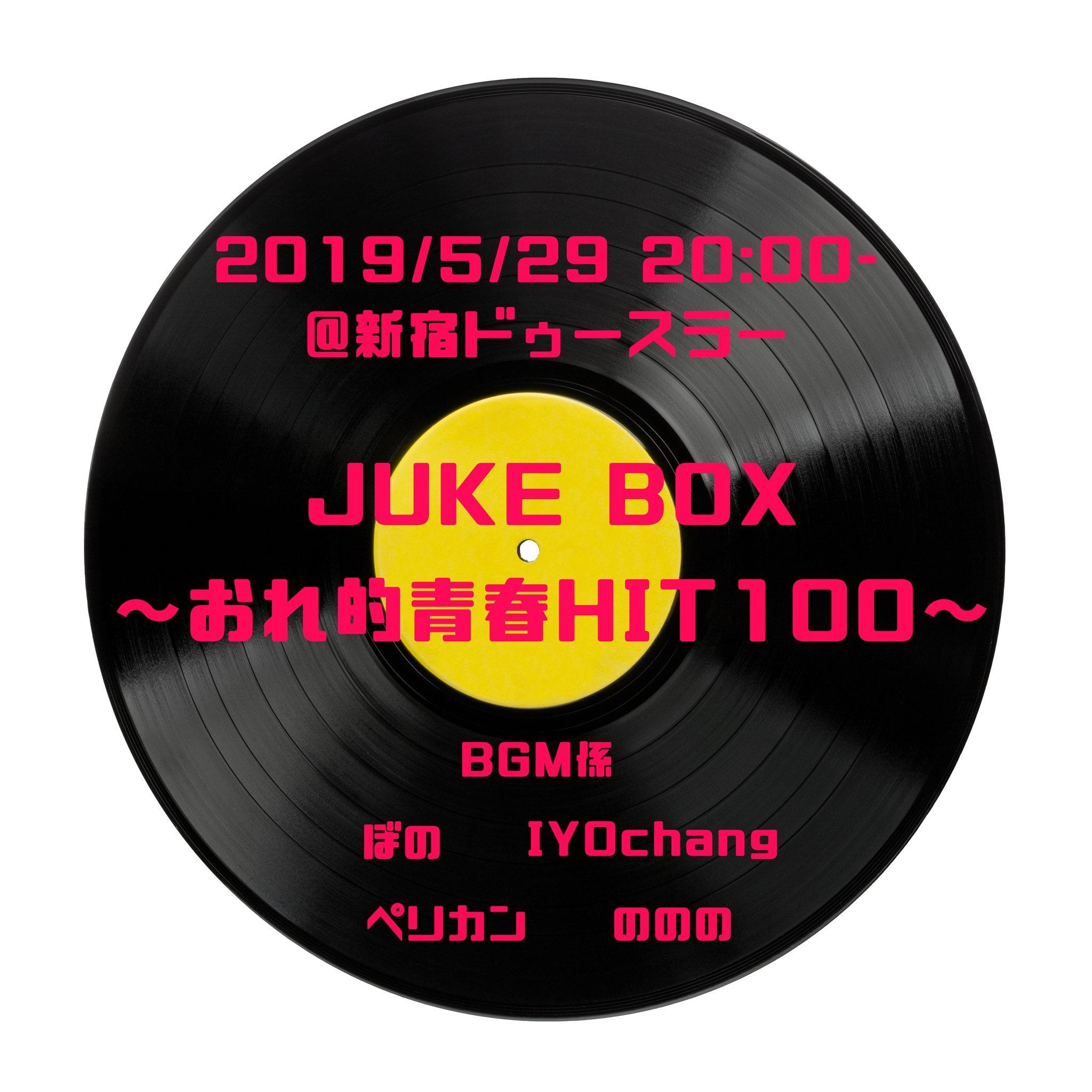 JUKE BOX 〜俺的青春HIT100〜