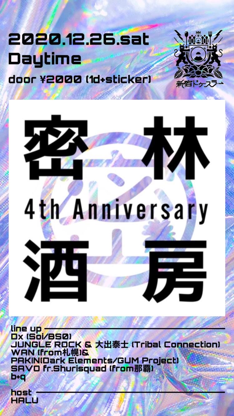密林酒房 4th Anniversary