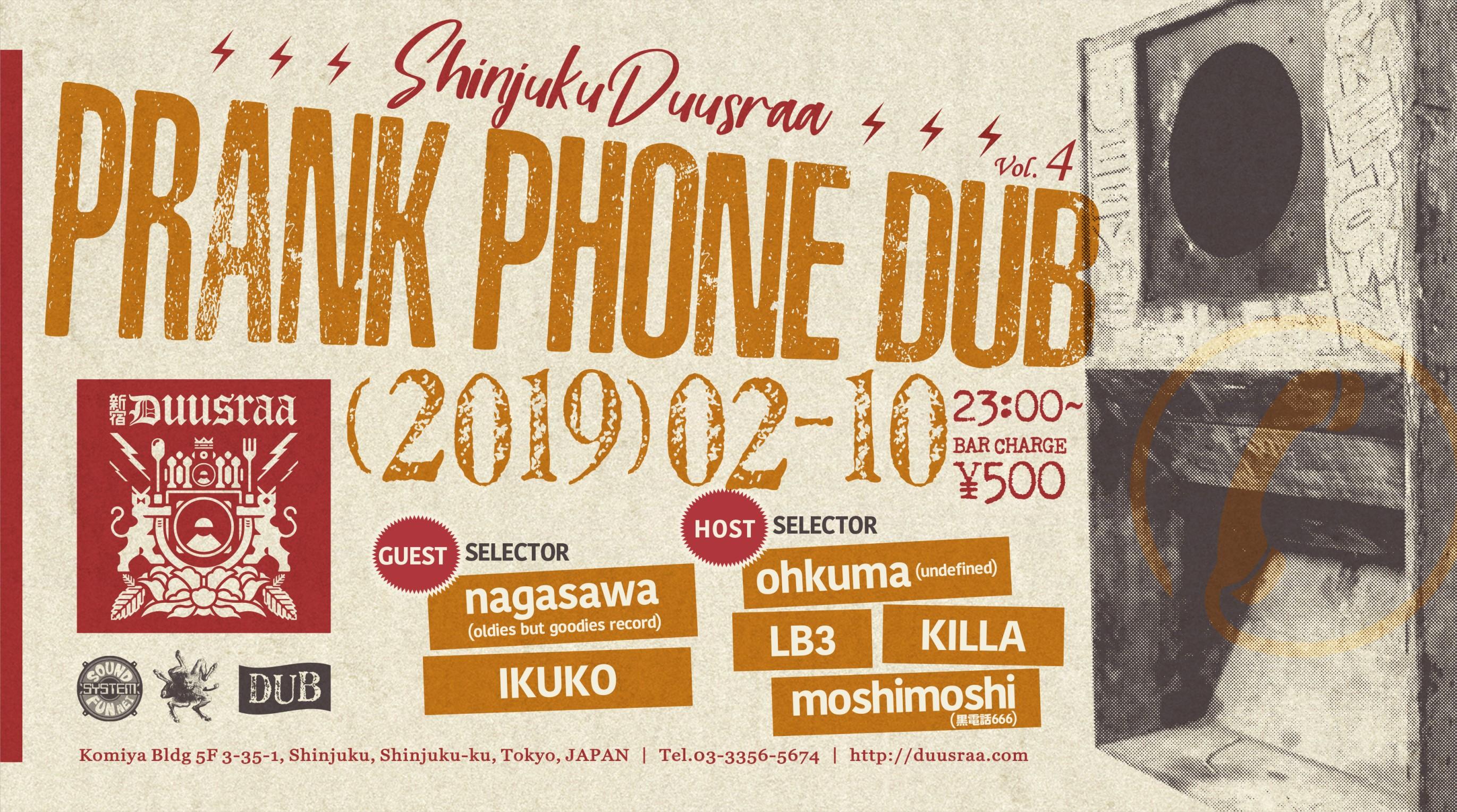 PRANK PHONE DUB