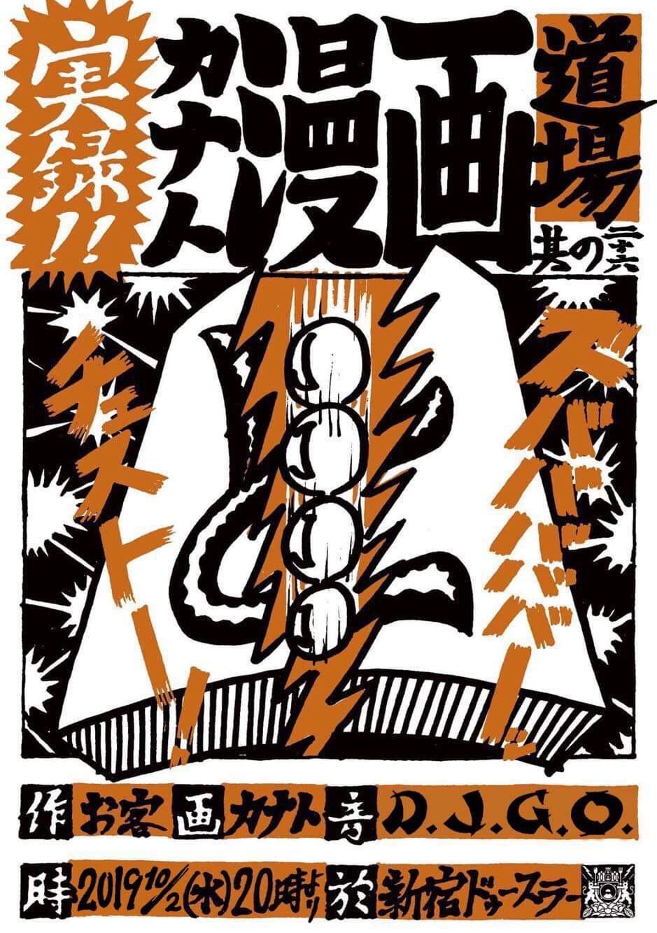 実録!!カナト漫画道場